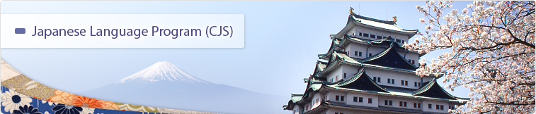 Nanzan Center for Japanese Studies Program